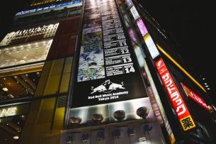 ついに10月12日(日)開幕RBMA、1ヶ月間限定の世界を旅する音楽学校が渋谷に登場!
