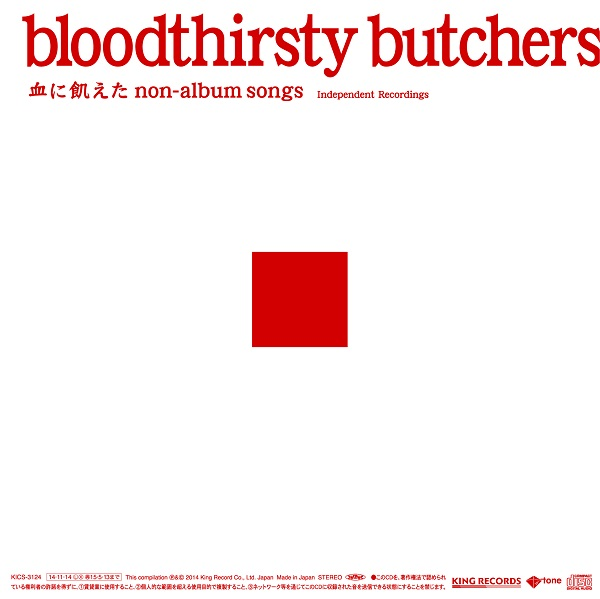 bloodthirsty butchers貴重音源集『血に飢えたnon-album songs』ジャケ&曲目発表