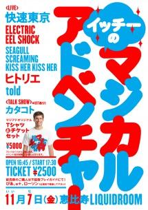 〈イッチーのマジカルアドベンチャー〉told、Electric Eel Shockの出演決定