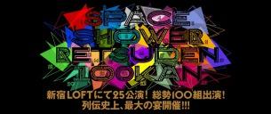 【OTOTOYチケプレ】〈スペシャ列伝〉3公演に各公演5組10名様をご招待
