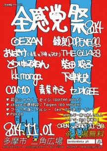 入場無料の〈全感覚祭〉開催! 野外でGEZAN、青葉市子、どついたるねんら