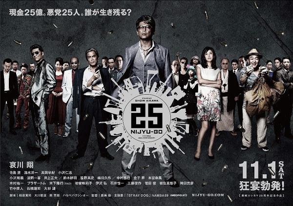 NAMBA69、Vシネ25周年映画主題歌MV披露