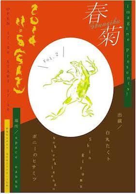 女子大生運営の音楽メディア「Imagine」、Nohtenkigengo、Shin Rizumuら招きイベント開催