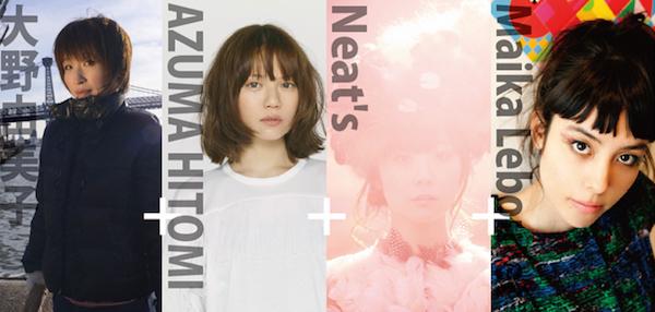 """大野由美子と3人の""""宅録女子""""がカルテットを結成、名曲をシンセのみで演奏"""