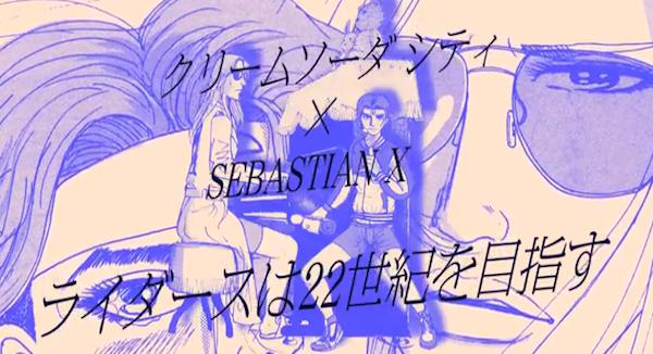 SEBASTIAN Xと漫画「クリームソーダ シティ」の衝撃コラボMV公開