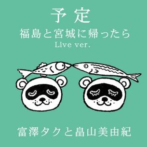 富澤タクと畠山美由紀「予定~福島と宮城に帰ったら~Live ver.」本日配信開始