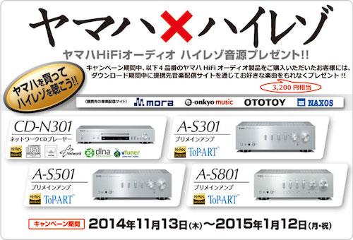 ヤマハHiFiオーディオ購入でOTOTOYからお好きなハイレゾ音源をDLできるキャンペーン開始