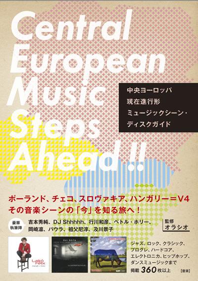 ポーランド、チェコ、スロヴァキア、ハンガリーの音楽事情――『中央ヨーロッパ 現在進行形ミュージックシーン・ディスクガイド 』