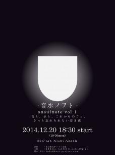 UQiYO×note×co-labイベント〈音水ノヲト〉開催