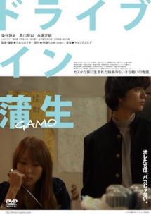 映画「ドライブイン蒲生」Blu-ray&DVD化、特典にヤマジカズヒデ(dip)ライヴ映像