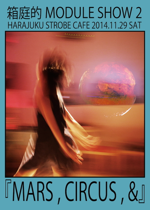 11月29日、コンテンポラリー・ダンス×人力ミニマル×四次元デジタル宇宙の融合!?