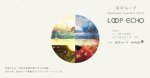 空中ループ、〈LOOP ECHO〉のファイナルは大江能楽堂で、対バンにsleepy.ac