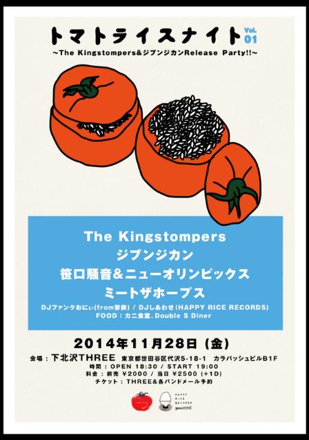 〈トマトライスナイトvol.1〉The Kingstompers&ジブンジカンらを迎え開催迫る