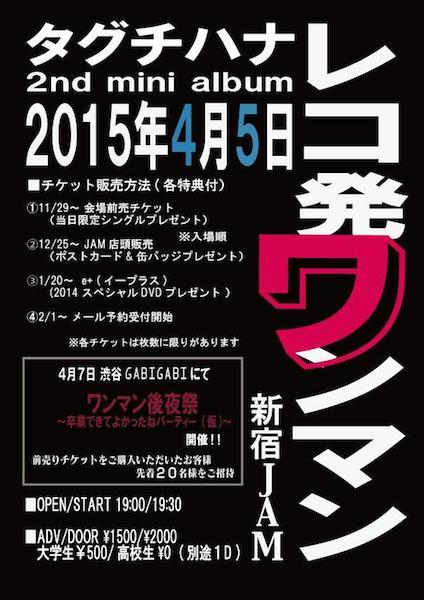 タグチハナ、2ndミニ・アルバム発売&特典満載の初ワンマン決定