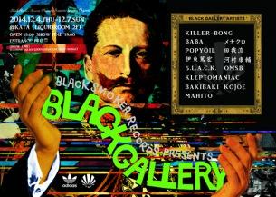 黒きアートの集い、BLACK SMOKERによる『BLACK GALLERY』、今年も開催