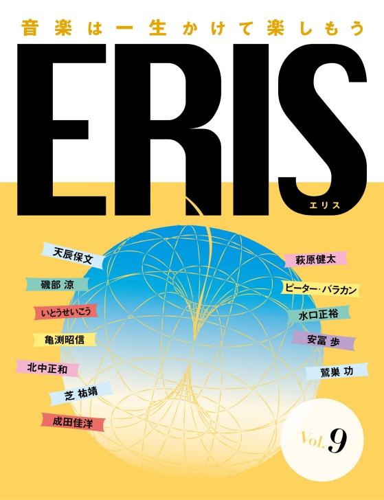 ERIS第9号発刊、巻頭は「大滝詠一を読み解く」