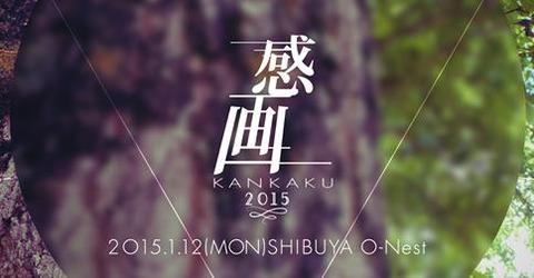 入場無料の総合芸術祭〈感画 -KANKAKU-〉フェス開催