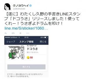 久野洋平(cinema staff)、「ドコうさ」LINEスタンプが好評-OTOTOYニュース速報