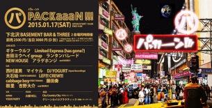 〈PACKaaaN!!!〉下北沢で開催決定! ギターウルフ、吉田ヨウヘイgroup、リミエキら出演