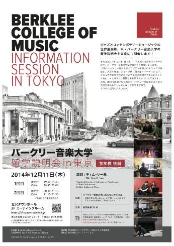 〈バークリー音楽大学留学説明会〉北沢タウンホールにて開催