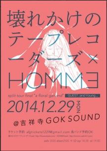 壊れかけのテープレコーダーズ×HOMMヨ、スプリット・ツアー最終公演決定