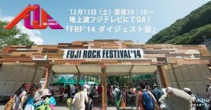『FUJI ROCK FESTIVAL'14 ダイジェスト版』地上波放送決定