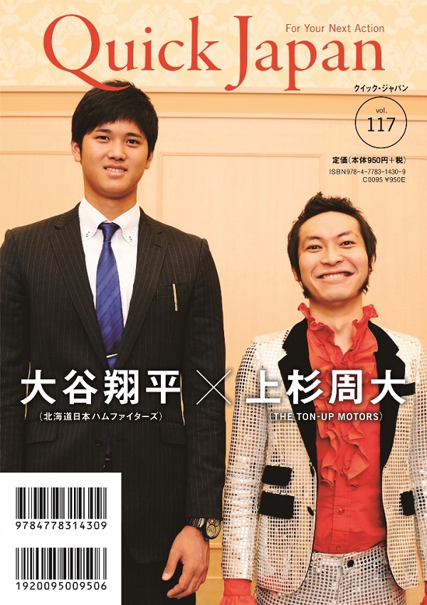 TON-UP上杉周大、日ハム大谷翔平と『Quick Japan』で対談&表紙