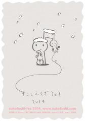 〈すこしふしぎフェス2014〉でたんきゅんデモクラシー始動
