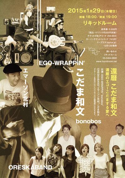 エゴ、bonobos、エマーソン北村らと祝う、こだま和文還暦イベント