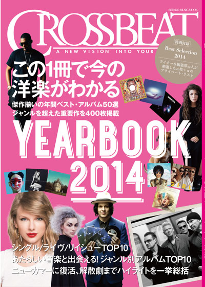 これを読めば2014年の洋楽丸わかり?――『CROSSBEAT YEARBOOK 2014』