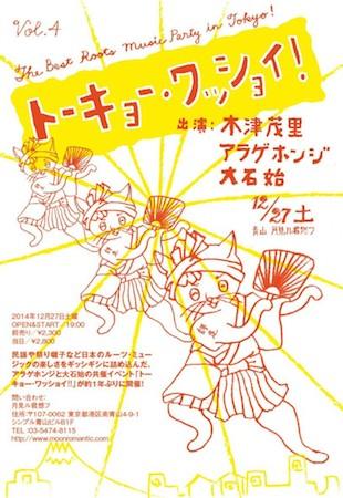 アラゲホンジ、民謡&祭り囃子など日本のルーツ・ミュージックを堪能できる〈トーキョー・ワッショイ!〉開催