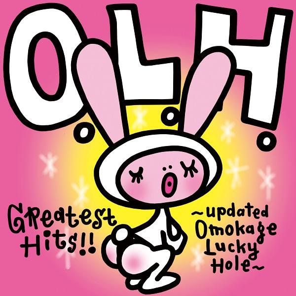 O.L.H.(a.k.a.面影ラッキーホール)、味わい深すぎるMV「あんなに反対してたお義父さんにビールをつがれて」公開