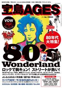 80年代カルチャー誌『宝島』が『宝島AGES』として復刊、巻頭はRCサクセション