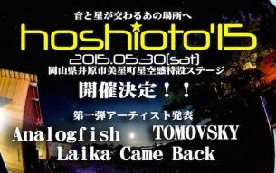 星の名所が舞台の野外フェス〈hoshioto'15〉、第1弾でアナログフィッシュら3組発表
