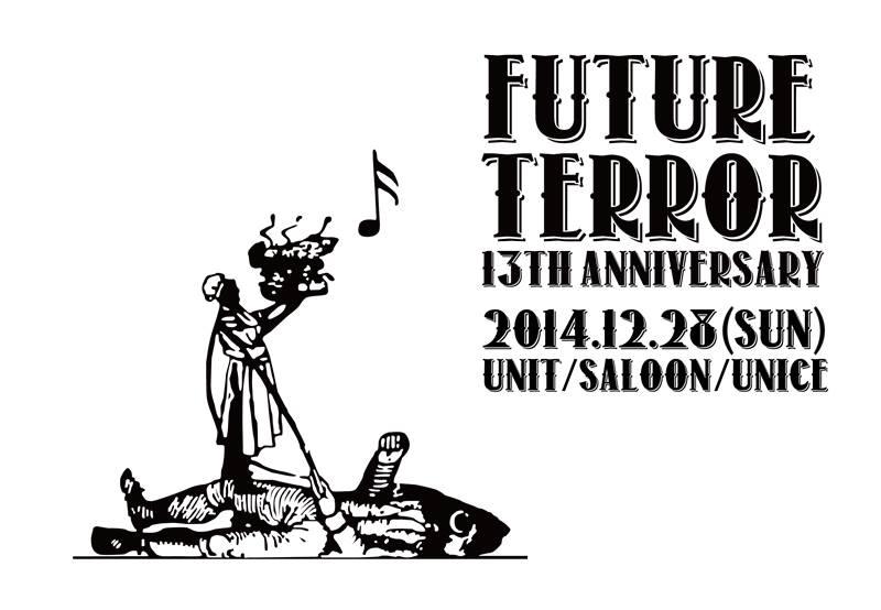開催間近! エレクトロニック・ミュージックのディープなる祝祭、FUTURE TERRORの14周年