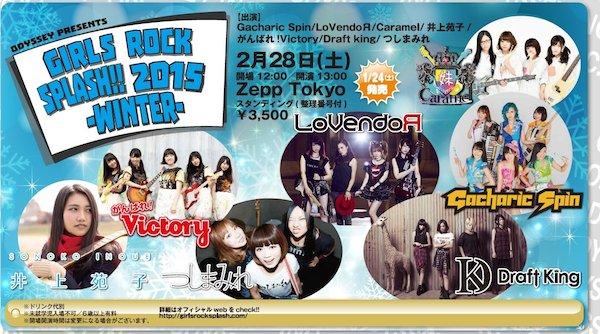 つしまみれ、LoVendoЯ、がんばれ!Victoryら出演の〈GIRLS ROCK SPLASH!!〉開催
