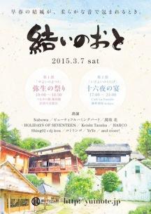 カフェや古民家が舞台、茨城県結城市の街フェスにNabowa、shing02、YeYeら