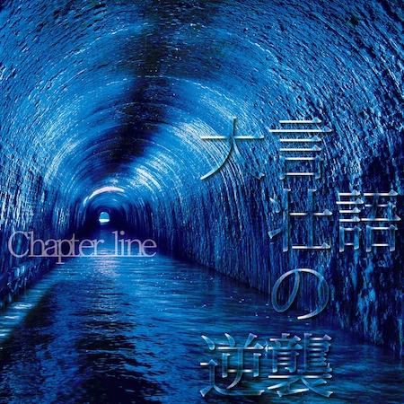 新人バンド、Chapter lineの楽曲が「ミュージャック」EDテーマに決定