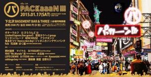 1.17下北〈PACKaaaN!!!〉に食品まつり、ぼく脳(NDG)、Kawanishi(JUKEBOX)追加決定