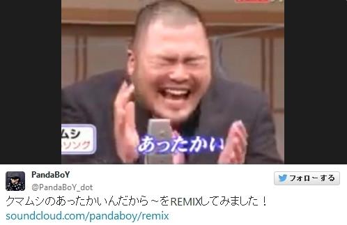 PandaBoY、あのお笑いコンビの歌ネタ「あったかいんだから〜」リミックス音源を公開