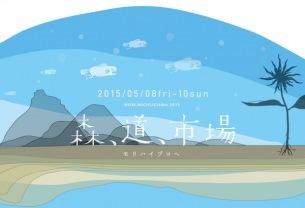 〈森、道、市場2015〉第1弾アクト発表で砂原良徳、青葉市子、SIMI LABら6組