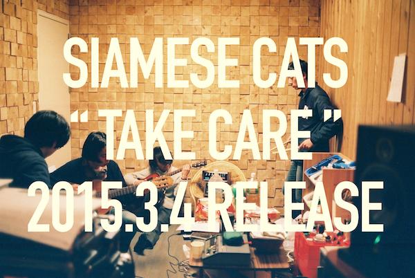 シャムキャッツがミニ・アルバム発売&ツアー決定、東京はリキッドルーム