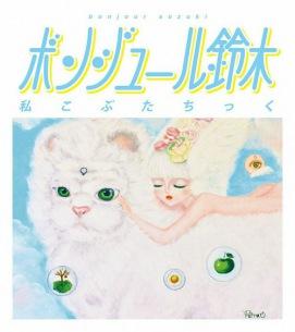 「ユリ熊嵐」OPで話題の宅録女子・ボンジュール鈴木が初音源発売! 初ライヴは無料