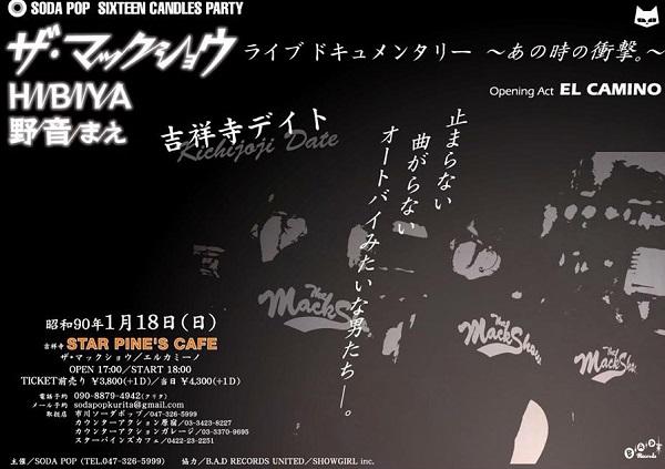 ザ・マックショウ、デビューから伝説の野音までをテーマに昭和九十年初ライヴ開催