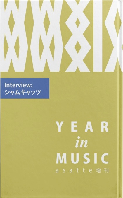岡村詩野ライター講座生による電子書籍『asatte増刊 Year In Music 2014~2015』刊行