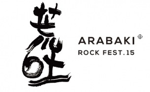 〈ARABAKI ROCK FEST.15〉第1弾でSPITZ、OAU、ゲス極、ソウル・フラワー・ユニオン、Yuji Ohno & Lupintic Fiveら豪華52組決定