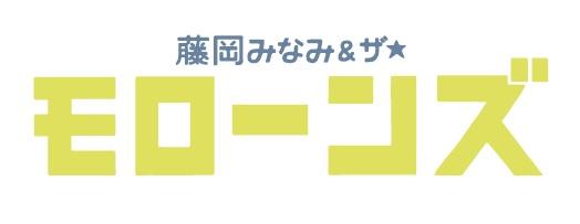 藤岡みなみ&ザ・モローンズ、待望の1stミニ・アルバム『はじき』発売&初ワンマン開催