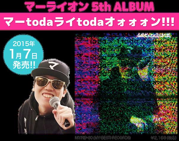 マーライオンが3ヶ月連続アルバム発売&ヒップホップ挑戦、川本真琴「これ売れるでしょ」