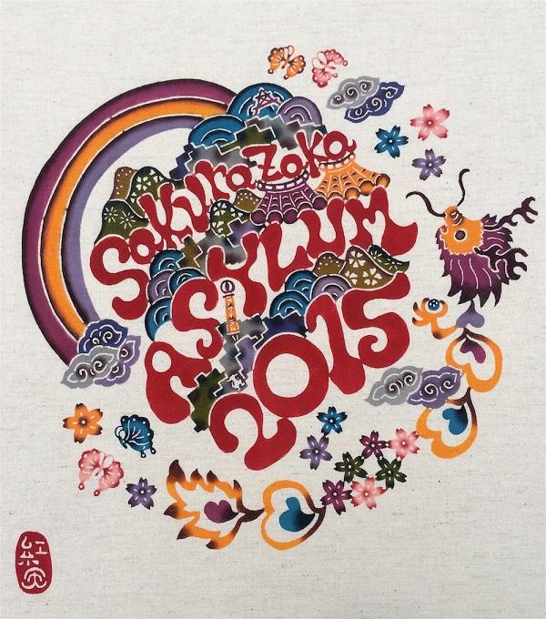 那覇〈Sakurazaka ASYLUM2015〉にBRAHMAN、細美武士、ハンバート ハンバート、後藤まりこ他100組近くが集結