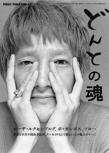 貴重な写真と証言による『どんとの魂』1/31発売
